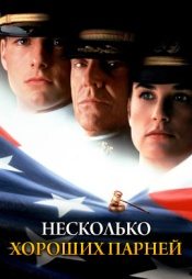 Постер к фильму Несколько хороших парней 1992