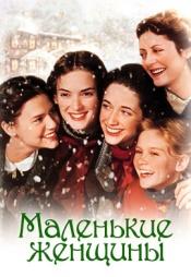 Постер к фильму Маленькие Женщины 1994