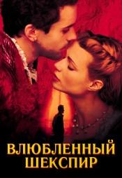 Постер к фильму Влюблённый Шекспир 1998