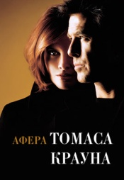 Постер к фильму Афера Томаса Крауна 1999