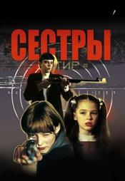 Постер к фильму Сестры 2001