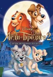 Постер к фильму Леди и бродяга 2: Приключения Шалуна 2001