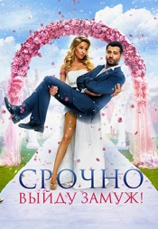 Постер к фильму Срочно выйду замуж 2015