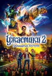 Постер к фильму Ужастики 2: Беспокойный Хэллоуин 2018