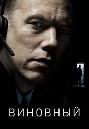 Постер к фильму Виновный 2017