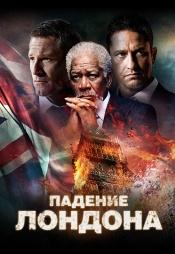 Постер к фильму Падение Лондона 2016