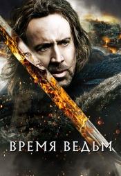 Постер к фильму Время ведьм 2010