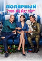 Постер к фильму Полярный рейс 2013