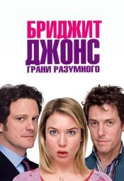 Постер к фильму Бриджит Джонс: Грани разумного 2004