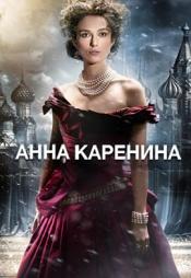 Постер к фильму Анна Каренина 2012