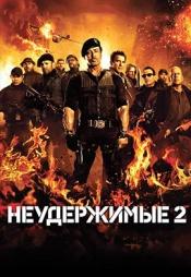 Постер к фильму Неудержимые 2 2012