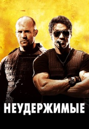 Постер к фильму Неудержимые 2010