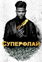 Постер к фильму Суперфлай 2018