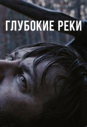 Постер к фильму Глубокие реки 2017