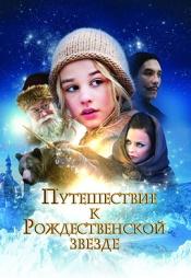 Постер к фильму Путешествие к Рождественской звезде 2012