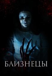 Постер к фильму Близнецы 2017