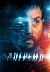 Постер к фильму Апгрейд 2018