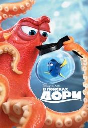 Постер к фильму В поисках Дори 2016