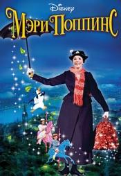 Постер к фильму Мэри Поппинс (1964) 1964