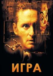 Постер к фильму Игра 1997