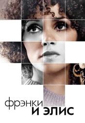 Постер к фильму Фрэнки и Элис 2009