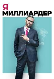 Постер к фильму Я – миллиардер 2018