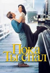 Постер к фильму Пока ты спал 1995