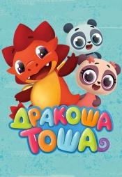 Постер к сериалу Дракоша Тоша 2017