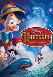 Постер к фильму Пиноккио 1940