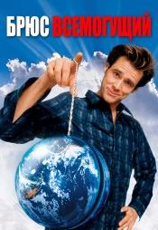 Постер к фильму Брюс всемогущий 2003