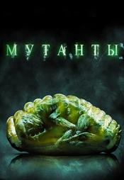 Постер к фильму Мутанты 1997