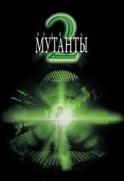 Постер к фильму Мутанты 2 2001