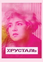 Постер к фильму Хрусталь 2018