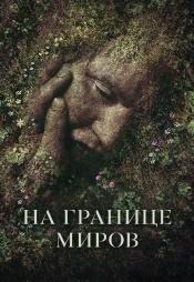 Постер к фильму На границе миров 2018