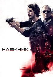 Постер к фильму Наемник 2017