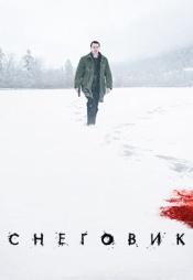 Постер к фильму Снеговик 2017