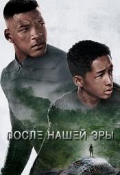 Постер к фильму После нашей эры 2013