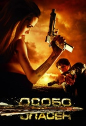 Постер к фильму Особо опасен 2008