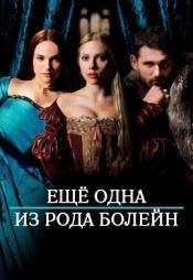 Постер к фильму Еще одна из рода Болейн 2008