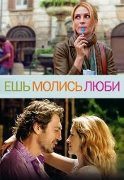 Постер к фильму Ешь, молись, люби 2010