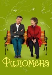 Постер к фильму Филомена 2013