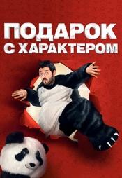 Постер к фильму Подарок с характером 2014