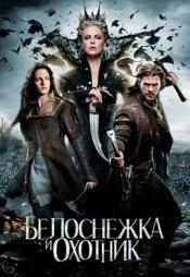 Постер к фильму Белоснежка и охотник 2012