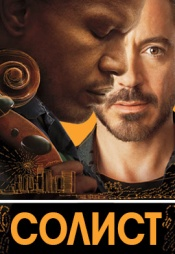 Постер к фильму Солист 2009