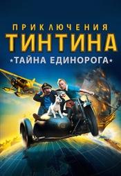 Постер к фильму Приключения Тинтина: Тайна Единорога 2011