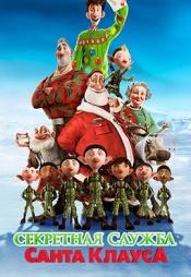 Постер к фильму Секретная служба Санта-Клауса 2012