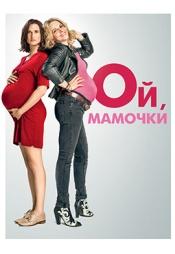 Постер к фильму Ой, мамочки (2017) 2017
