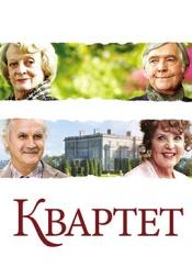 Постер к фильму Квартет 2012