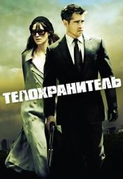 Постер к фильму Телохранитель (2010) 2010