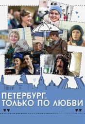 Постер к фильму Петербург. Только по любви 2016
